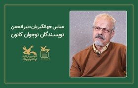 عباس جهانگیریان دبیر انجمن نویسندگان نوجوان کانون شد
