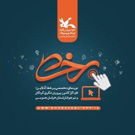 برگزاری پانزده کارگاه تخصصی برخط در کانون خراسان جنوبی