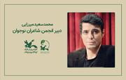 محمدسعید میرزایی دبیر انجمن شاعران نوجوان کانون شد