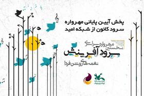 آیین پایانی نخستین مهرواره سرود کانون در شبکه امید