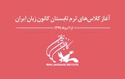 آغاز دوره تابستانی آموزشهای کانون زبان ایران از یازدهم مرداد