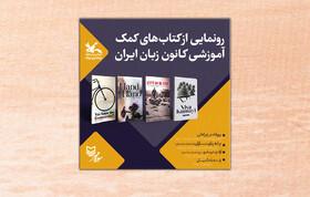 رونمایی از کتابهای جدید کانون زبان ایران در انتشارات سوره مهر