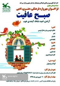 برگزیدگان مهروارهی استانی «صبح عافیت» کانون خراسان جنوبی معرفی شدند