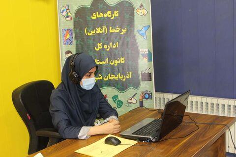 آغاز آموزش در 13 کارگاه برخط( آنلاین) کانون آذربایجان شرقی