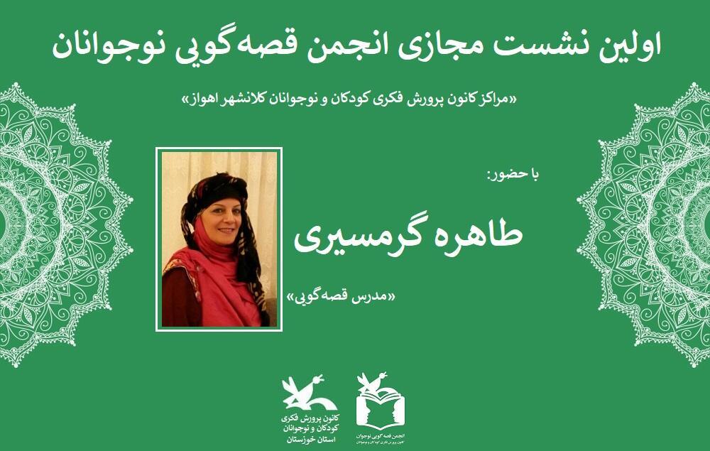 اولین نشست انجمن قصهگویی مراکز کانون کلانشهر اهواز برگزار شد