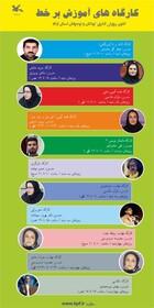 برنامه کارگاههای تخصصی برخط کانون استان ایلام