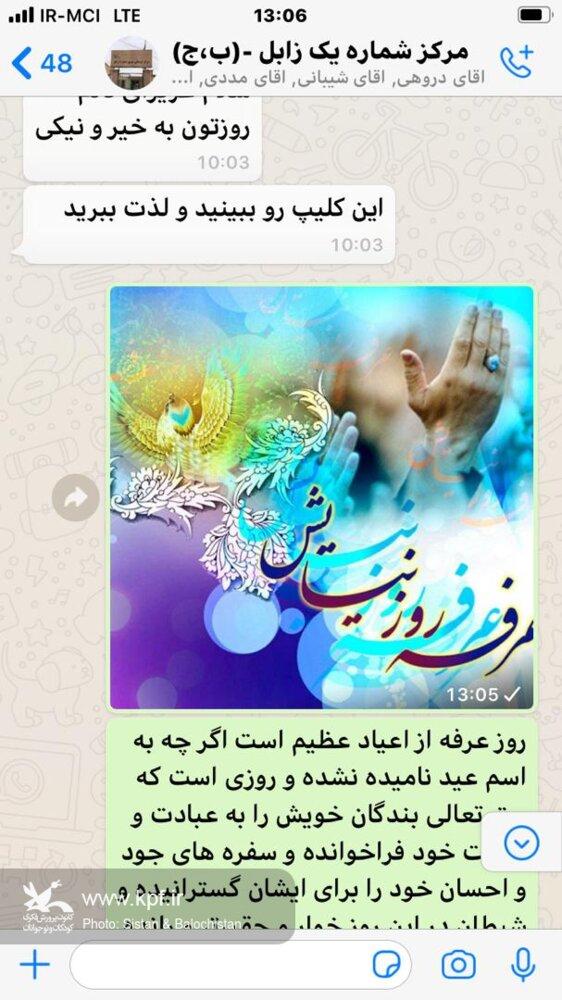اعضای کانون پرورش فکری سیستان و بلوچستان دعای عرفه خواندند