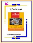گزارشی از فعالیت های کانون استان ایلام در مقابله با کرونا