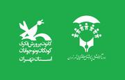 نشست همکاری کانون پرورش فکری کودکان و نوجوانان استان تهران و آموزش و پرورش استثنایی شهر تهران