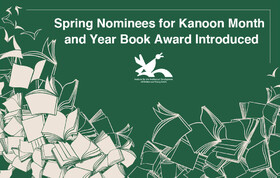 Spring Nominees for Kanoon Month and Year Book Award Introduced