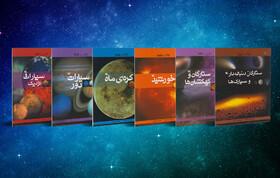 مجموعه ۶ جلدی «کاوش در فضا» به چاپ هفتم رسید