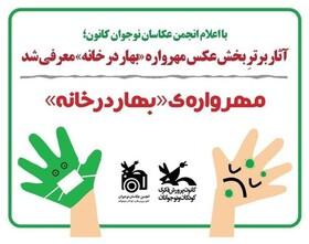 """سهم کودکان کردستانی در مهرواره نوروزی"""" بهار در خانه"""""""
