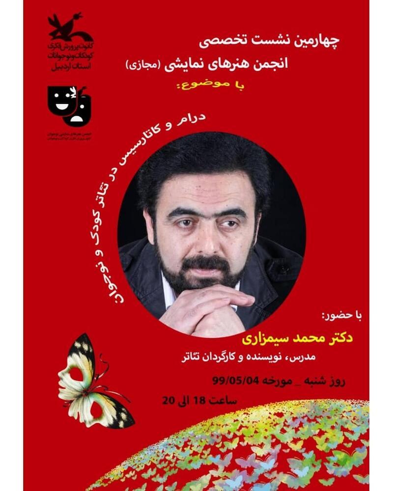 حضور محمد سیمزاری در چهارمین نشست مجازی انجمن هنرهای نمایشی کانون اردبیل