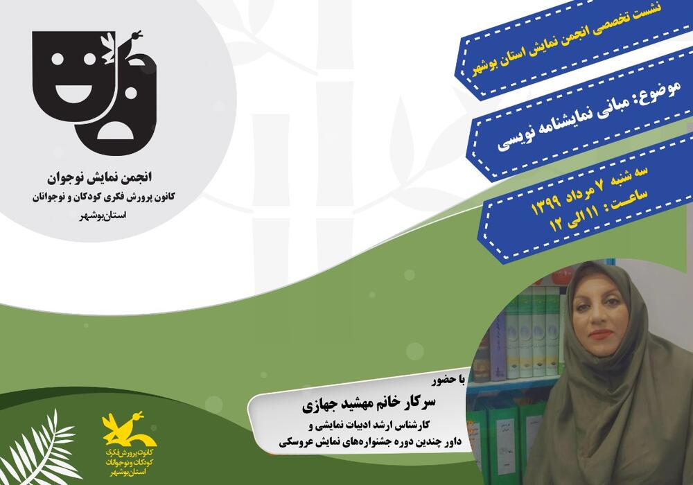 در نشست تخصصی انجمن مجازی نمایش استان بوشهر به مبانی نمایشنامه نویسی پرداخت