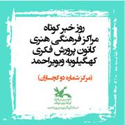اخبار کوتاه از مرکز فرهنگی هنری شماره دو گچساران