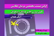 اولین نشست تخصصی فصلی مربیان عکاسی استان همدان به صورت مجازی برگزار شد