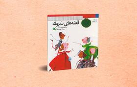 «قصههای سَر و تَه» محمدرضا شمس بازنشر شد