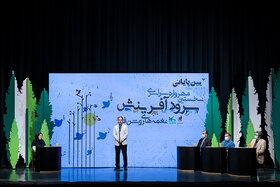پخش اختتامیه نخستین مهرواره سرود آفرینش از شبکه امید سیما