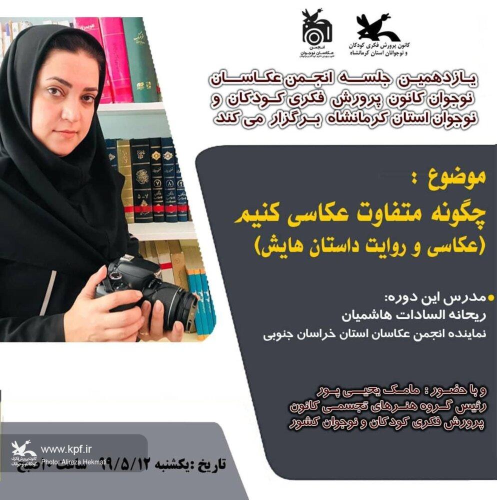 آموزش عکاسی متفاوت برای عکاسان نوجوان کرمانشاهی