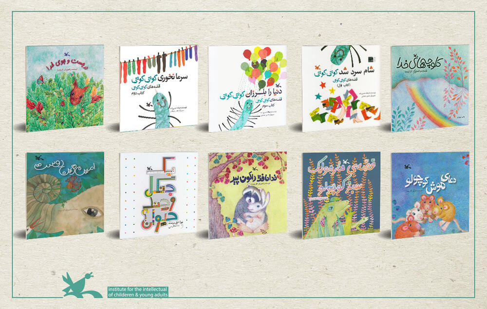 Ten Kanoon Books Published in Arab Countries