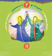 جمع خوانی کتاب امام علی (ع)
