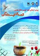 «قصه ایستادگی» در کرمانشاه روایت میشود