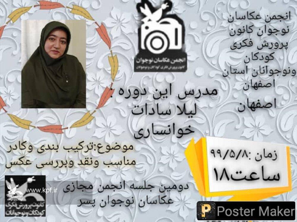 برگزاری دومین جلسه اعضای  انجمن مجازی عکاسان کانون پرورش فکری کودکان و نوجوانان استان اصفهان