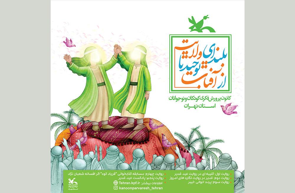 اعلام برنامه های کانون استان تهران به مناسبت عید غدیر