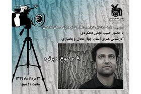 سومین جلسه مجازی انجمن عکاسان نوجوان استان همدان برگزار شد