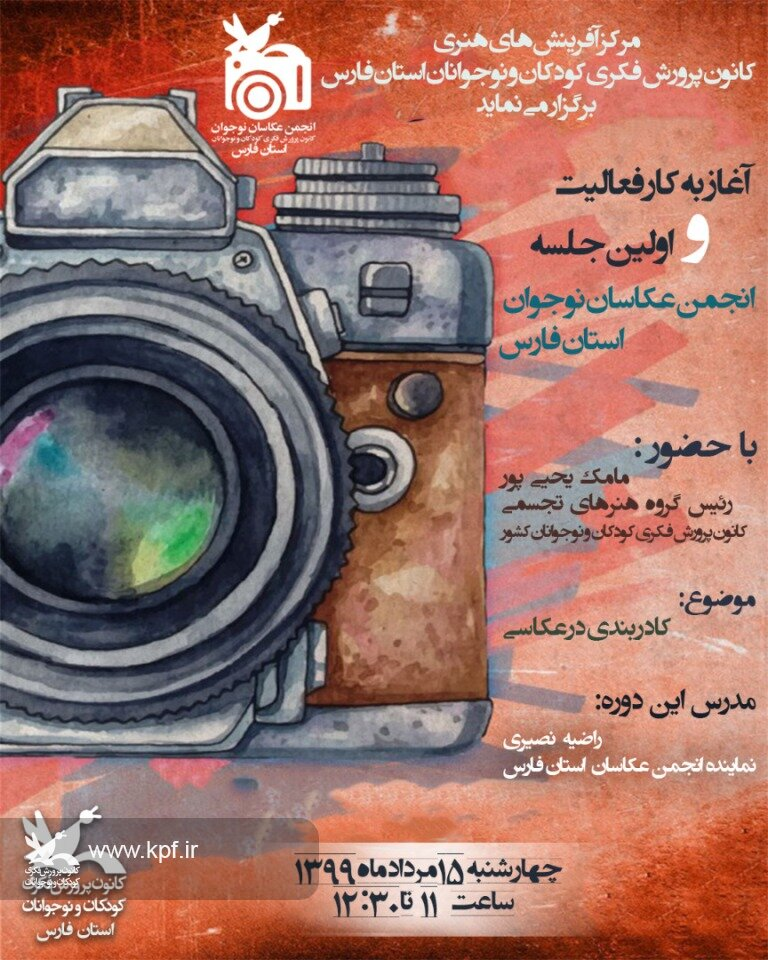 آغاز فعالیت انجمن عکاسان نوجوان کانون فارس