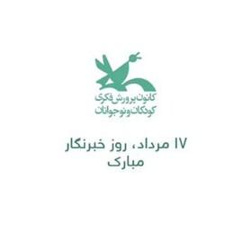 قدردانی مدیر کل کانون استان از جایگاه خبرنگاری در عرصه کودک