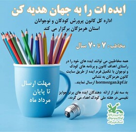 فراخوان استانی ایده ات را به جهان هدیه کن