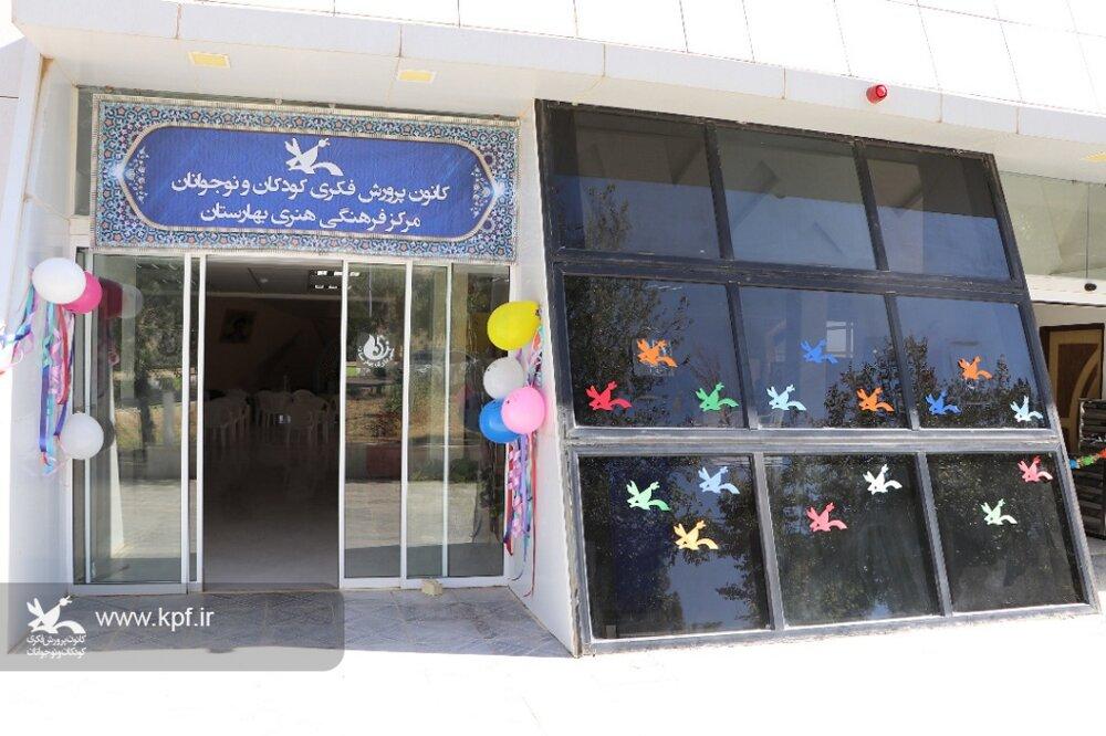 افتتاح مرکز فرهنگی هنری کانون پرورش فکری کودکان و نوجوانان در بهارستان