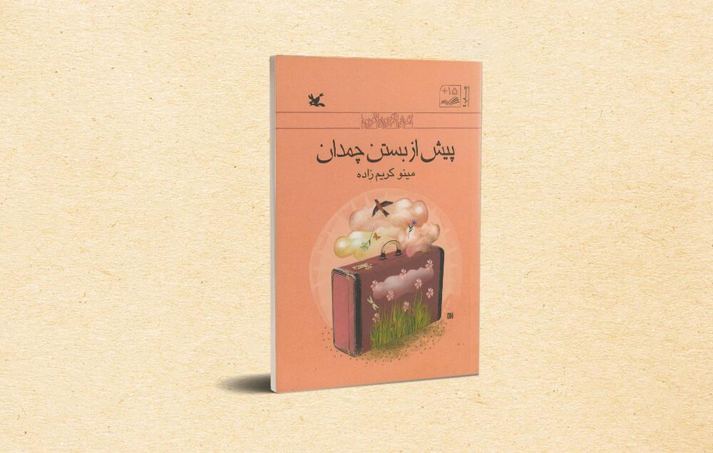 چهارمین بازنشر رمان «پیش از بستن چمدان» کانون برای نوجوانان