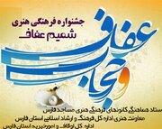موفقیت اعضای کانون فارس در جشنواره «شمیم عفاف»