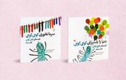 دو جلد از سه گانه پرطرفدار فرهاد حسنزاده در کانون بازنشر شد