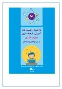 برگزیدگان «آموزش و فرهنگ سازی مصرف انرژی در بین کودکان و نوجوانان» معرفی شدند