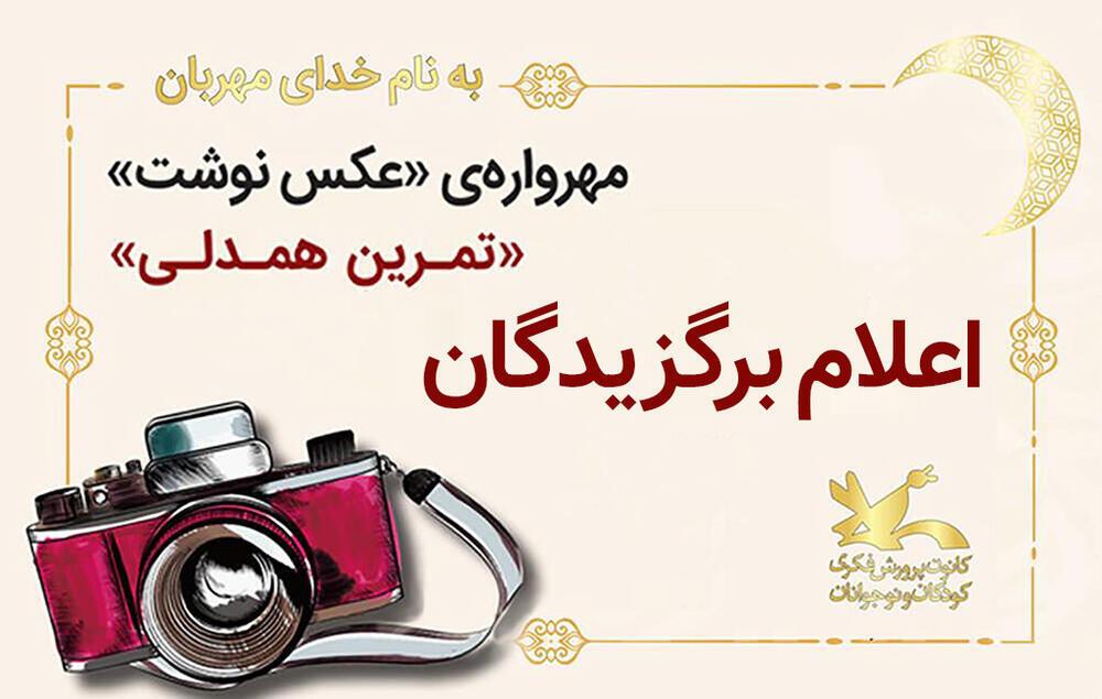 درخشش ۴ عضو هنرمند و ادیب کانون استان بوشهر در مهرواره عکسنوشت