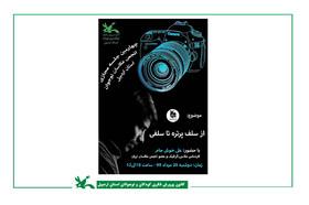 چهارمین جلسهی مجازی اعضای انجمن عکاسان  نوجوان کانون استان اردبیل