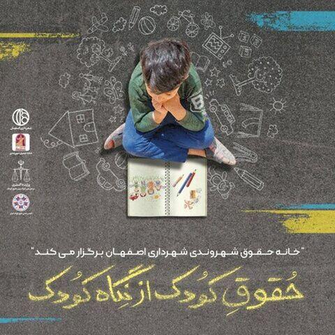راهیابی نقاشی عضو کانون فارس به نمایشگاه «حقوق کودک از نگاه کودک»