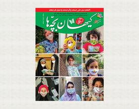 آثار عکاسان نوجوان روی جلد کیهان بچه ها