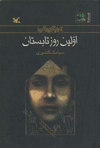 رمان اولین روز تابستان به نویسندگی سیامک گلشیری