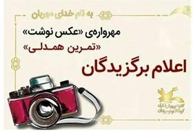 درخشش چهار تن از اعضای فعال و هنرمند کانون پرورش فکری کودکان و نوجوانان استان زنجان