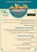 فراخوان مهرواره فرهنگی،هنری و ادبی امر به معروف و نهی از منکر در کردستان منتشر شد