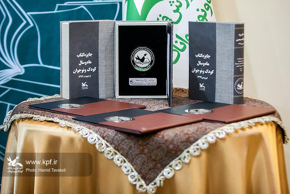 آیین اهدای جوایز به برگزیدگان جایزه کتاب ماه فصل بهار کانون
