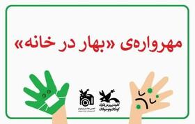 """سهم خراسان رضوی در مهرواره نوروزی"""" بهار در خانه"""""""