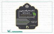 برپایی «خیمه قصهها، ده شب ده قصه» در فضای مجازی