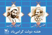 مدیرکل کانون پرورش فکری کودکان و نوجوانان استان گلستان فرارسیدن هفته دولت را تبریک گفت