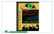 فراخوان عکس«تاسوعا و عاشورا» کانون پرورش فکری گلستان منتشر شد