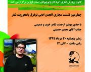 چهارمین نشست مجازی انجمن ادبی نوغزل کانون استان قزوین